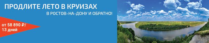 Круиз из Москвы в Ростов-на-Дону и обратно