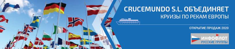 Круизы Crucemundo S.L.-2020