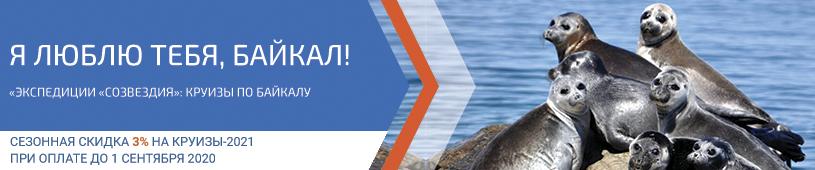 Байкал-2021