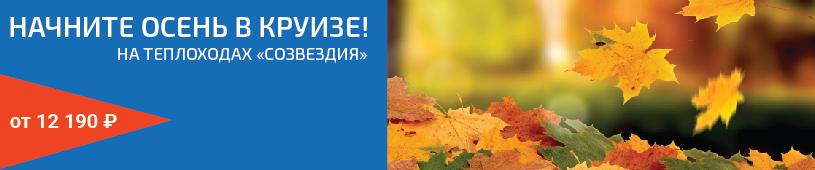 Осенние круизы