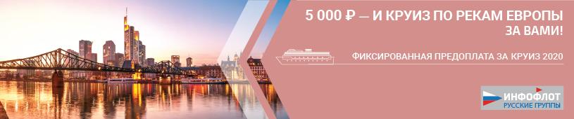 Предоплат 5000р. на круизы-2020