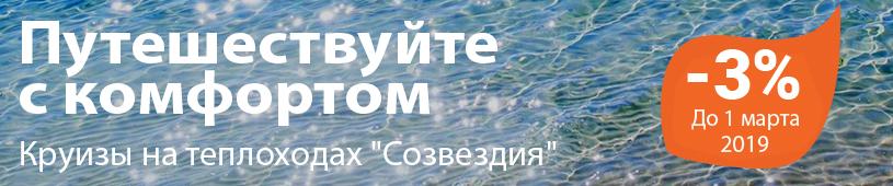 Сезонные скидки на теплоходе круизной компании «Созвездие»