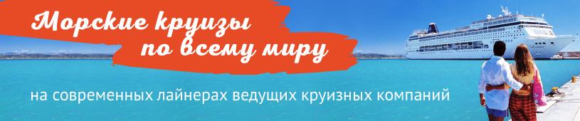 sea-cruise.ru