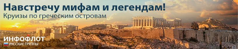 Круизы по Греческим островам