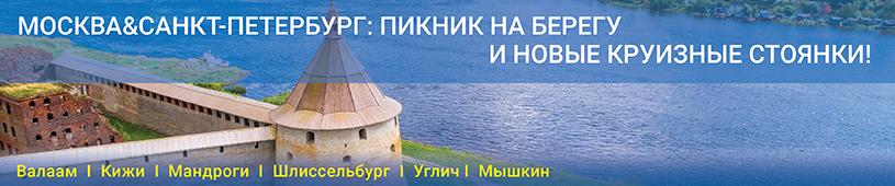 Круизы из Москвы и Спб. от 7 дней