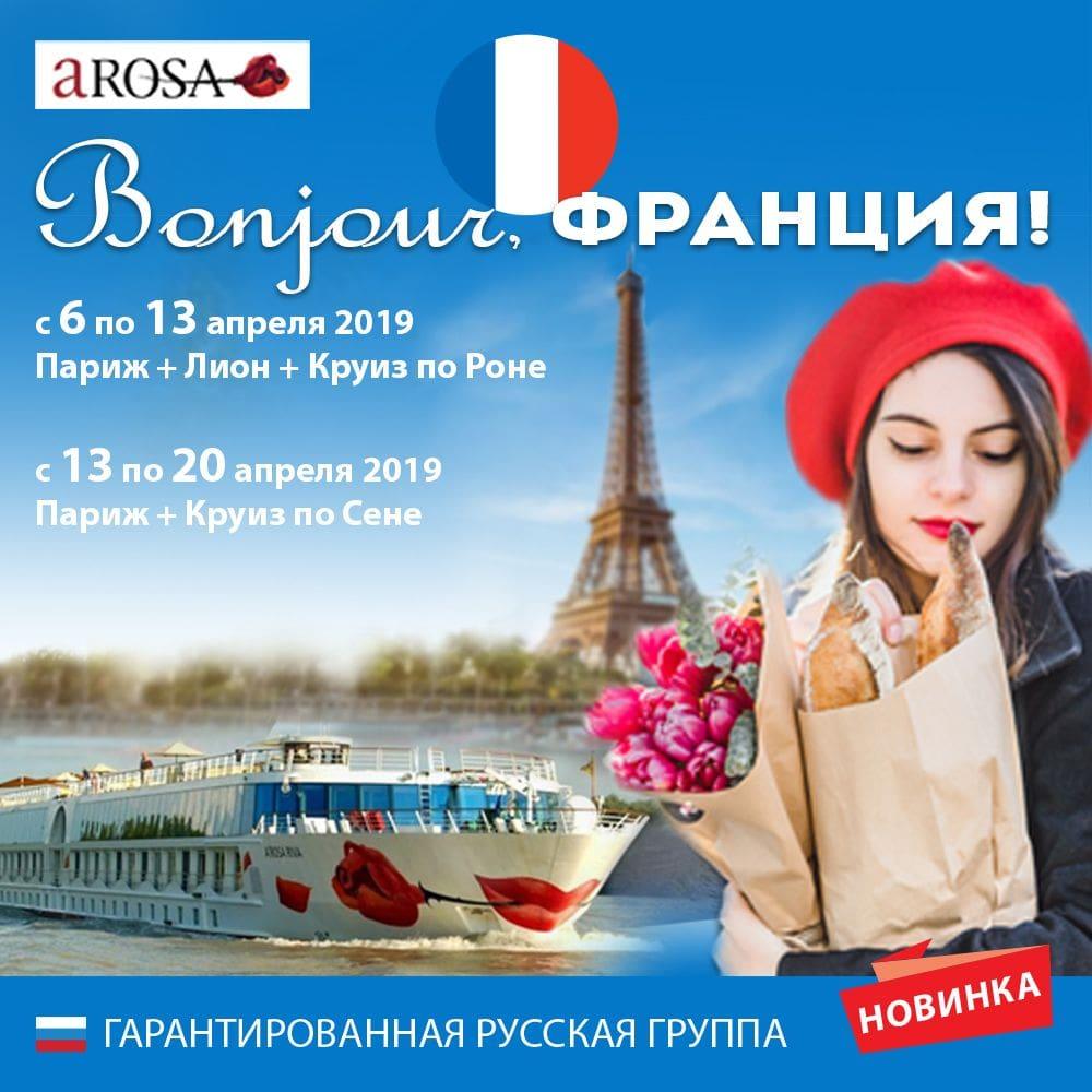 Bonjour, Франция!