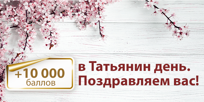 baner_700x350татьянин-день